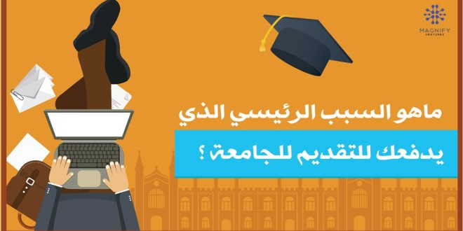 STUDENT-EXPECTATIONS-AND-UNIVERSITY-OFFERINGS-infographic-arabic1
