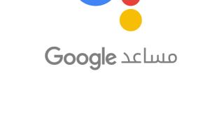 Googleتطلق مساعدGoogleالشخصي باللغة العربية في مصر