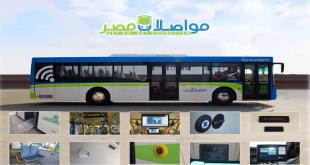 """100 أوتوبيس من """"مواصلات مصر"""" وتطبيق للهاتف الذكي لخدمة مشجعي كأس الأمم الإفريقية"""