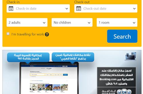 البنك العربي يطلق عرضاً خاصاً بالتعاون مع Booking
