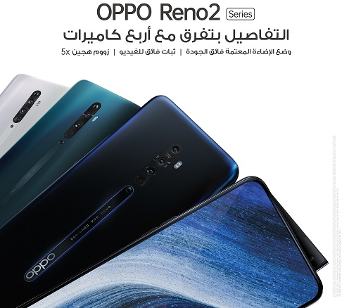 OPPO to push the boundaries of mobile photography with QuadCam Expert Reno2 Series launch