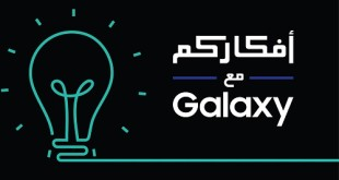 """""""سامسونج"""" تطلق مبادرة """"أفكاركم مع جالاكسي"""" لتحفيز عقول المستقبل في جيل الشباب السعودي"""