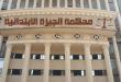 افتتاح محكمة الجيزة الابتدائية بعد انتهاء اعمال الميكنة