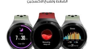 ساعة WATCH GT 2e الجديدة من هواوي تتبع نسبة تشبع الأكسجين في الدم بلمسة واحدة
