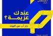 """""""رايز أب من البيت: عندك عزيمة؟"""" أول ملتقى رقمي لريادة الأعمال بمصر من ١٣ إلى ١٥ أغسطس"""