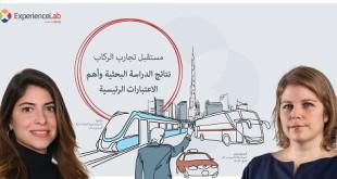 كريستين بيتس تكتب عن ملامح تجارب مستخدمي وسائل النقل في المستقبل