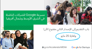 """الإصدار الثاني من برنامج """"مسرّعةGoogleللأعمال الناشئة"""" يفتح باب التقديم أمامالشركات الناشئة بالمنطقة"""