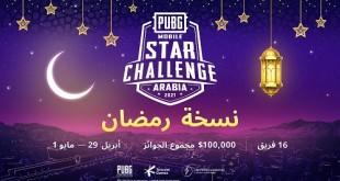 عودة تحدي نجوم ببجي موبايلPUBG MOBILE في منافسة بين أفضل فرق الألعاب الإلكترونية