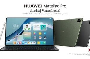جهاز HUAWEI MatePad Pro اللوحي